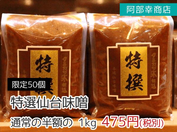 阿部幸商店 特選仙台味噌 限定50個 1kg 475円(税抜)