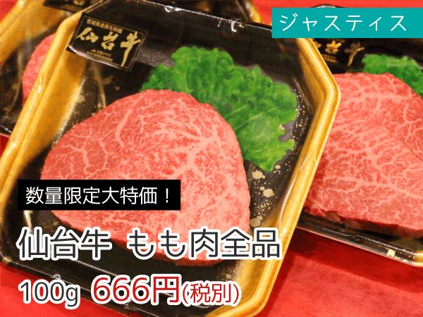 ジャスティス 仙台牛もも肉全品 100g 666円(税抜)