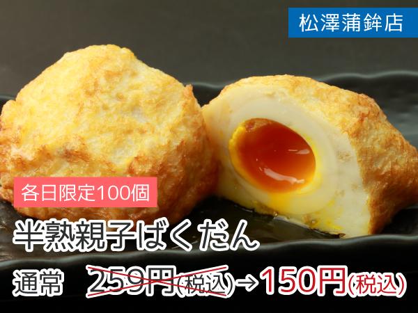 松澤蒲鉾店 半熟親子ばくだん 150円(税込)
