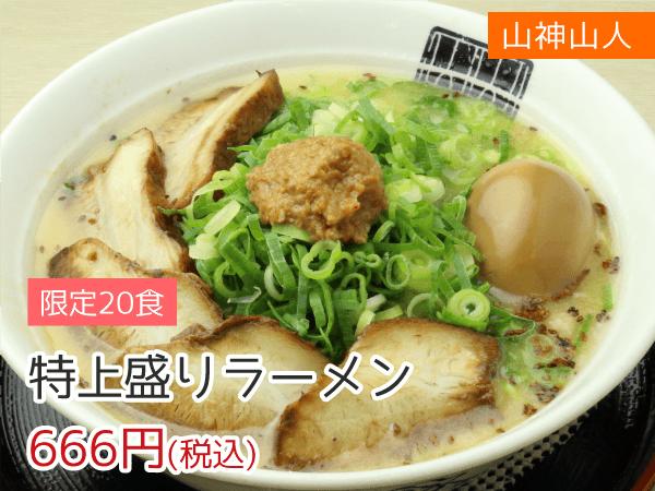山神山人 特上盛りラーメン 666円(税込)