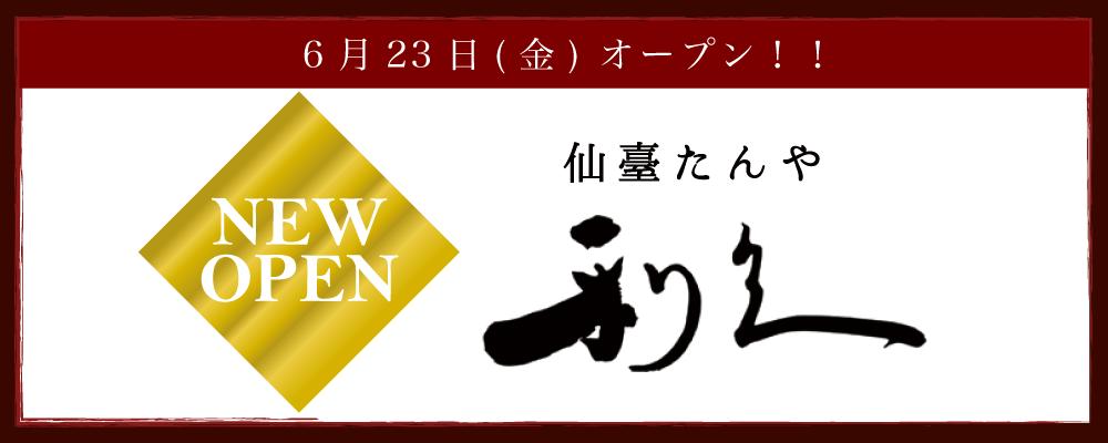 6/23(金) 仙臺たんや利休 NEWOPEN