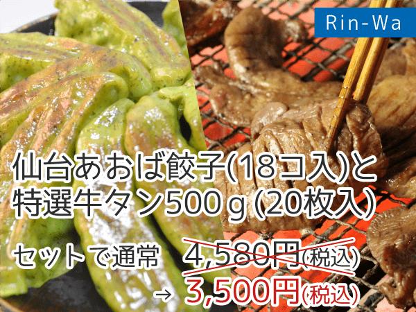 仙台あおば餃子(18コ入)と特選牛タン500g(20枚入)のセットが3,500円(税込)