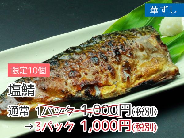 華ずし 塩鯖 3パック1,000円(税抜)