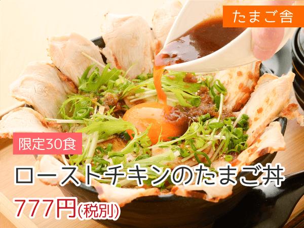 森の芽ぶきたまご舎 ローストチキンのたまご丼 777円(税抜)