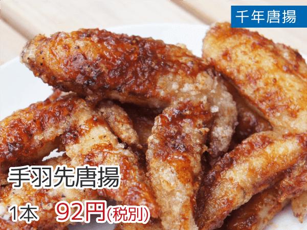 千年唐揚 手羽先唐揚 1本 92円(税抜)