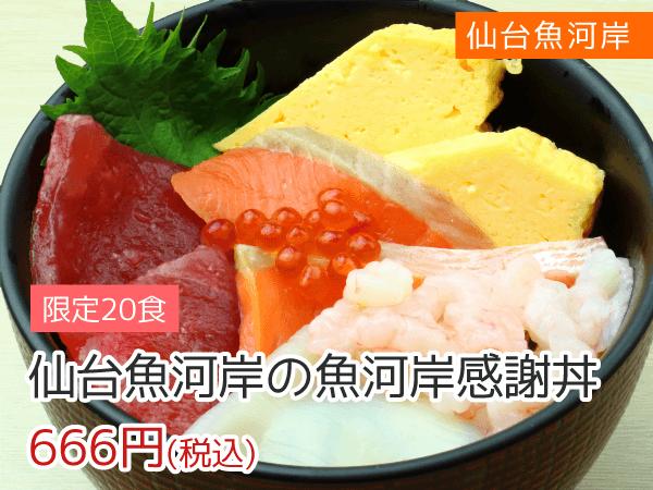 仙台魚河岸 仙台魚河岸の魚河岸感謝丼 666円(税込)