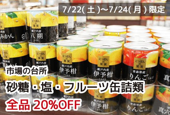 市場の台所 砂糖・塩・フルーツ缶詰全品20%OFF