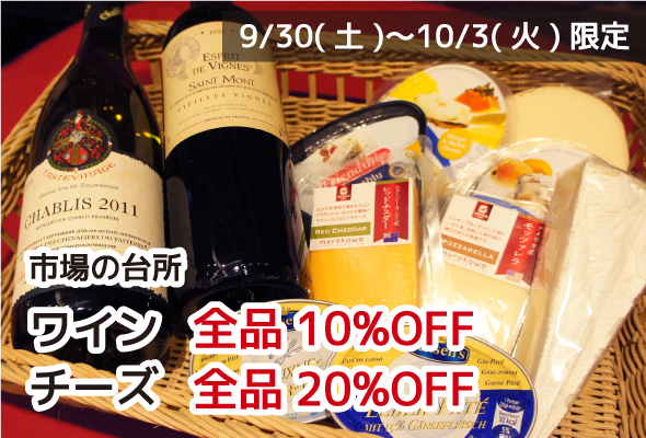 市場の台所 ワイン10%OFF チーズ20%OFF