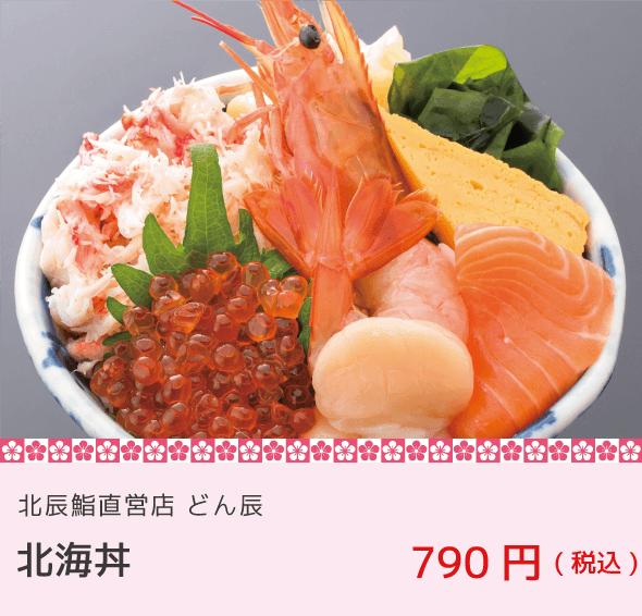 どん辰 北海丼 790円