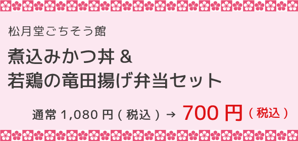 ごちそう館 煮込みかつ丼&若鶏の竜田揚げ弁当セット