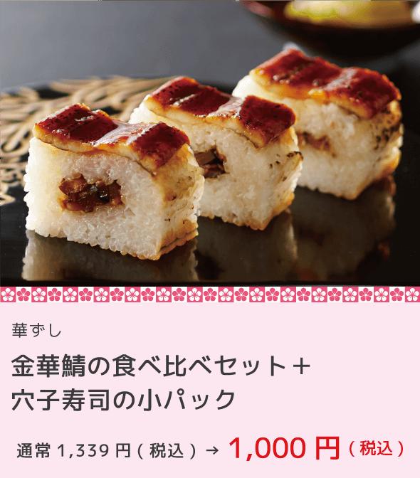 華ずし 金華鯖の食べ比べセット+穴子寿司の小パック 1,000円
