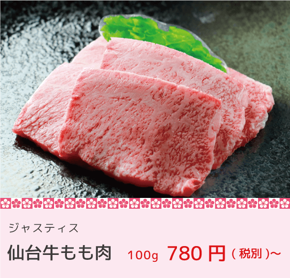 ジャスティス 仙台牛もも肉 100g 780円〜
