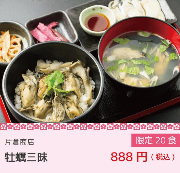 片倉商店 牡蠣三昧 限定20食 888円