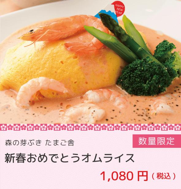 たまご舎 新春おめでとうオムライス 1,080円