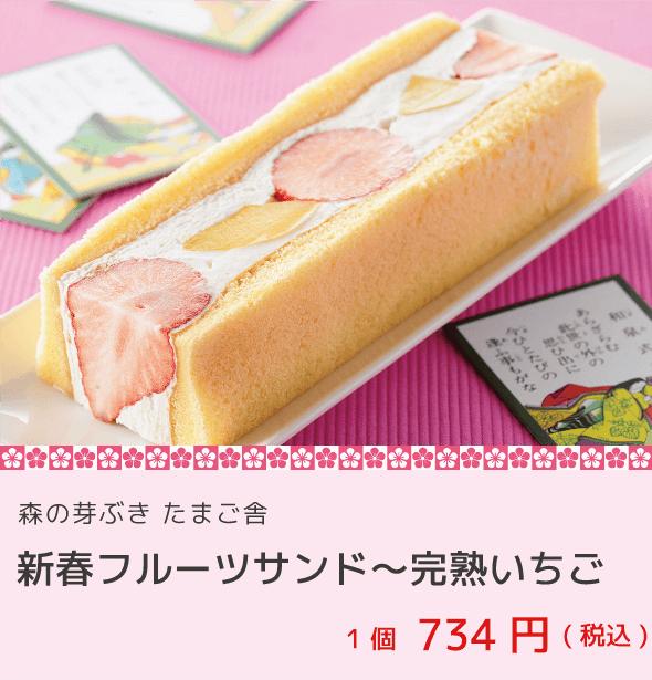 たまご舎 新春フルーツサンド〜完熟いちご