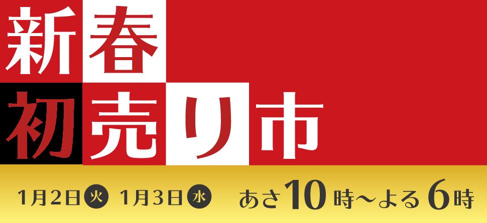 杜の市場 2018年新春初売り市 2018年1月2日(火)、2018年1月3日(水)開催