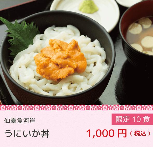 仙臺魚河岸 うにいか丼 限定10食 1,000円