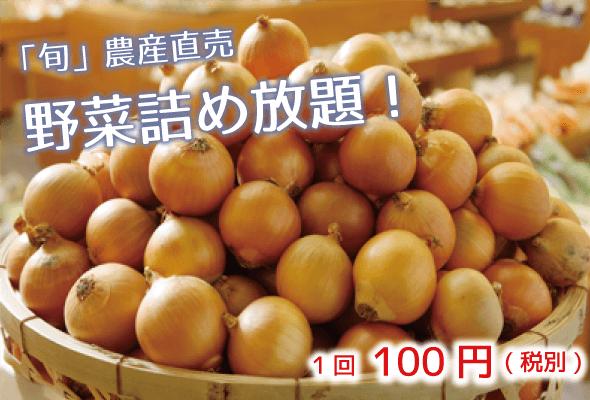 「旬」農産直売 野菜詰め放題 1回100円