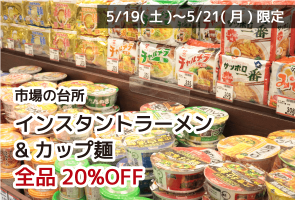 市場の台所 インスタントラーメン&カップ麺 全品20%OFF