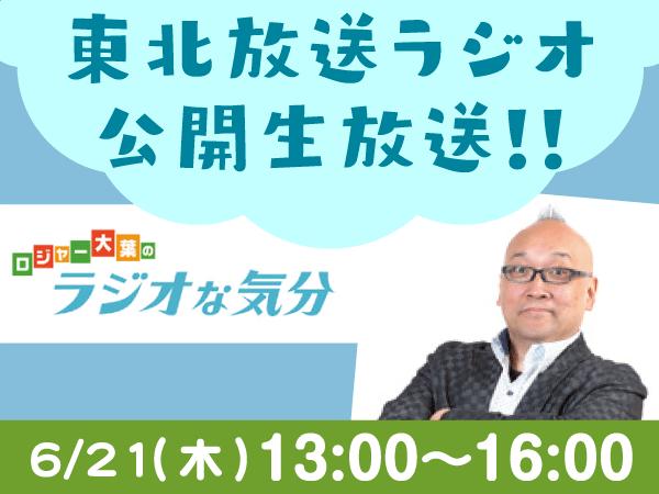 6/21(木) 13:00〜16:00 ロジャー大葉のラジオな気分 公開生放送