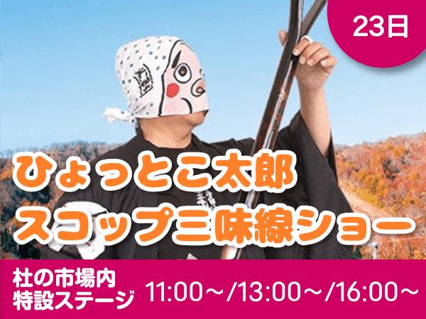 23日 ひょっとこ太郎 すこっぷ三味線ショー