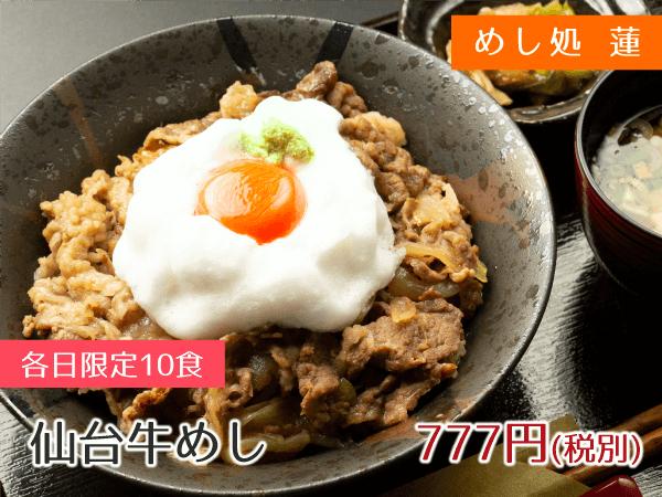 山神山人 特上盛りラーメン 800円(税込)