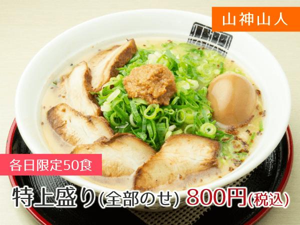 たまご舎KitchenCafe 芽ぶきの親子丼 777円(税抜)