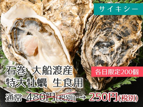 サイキシー 石巻大船渡産 特大牡蠣生食用 250円(税別)
