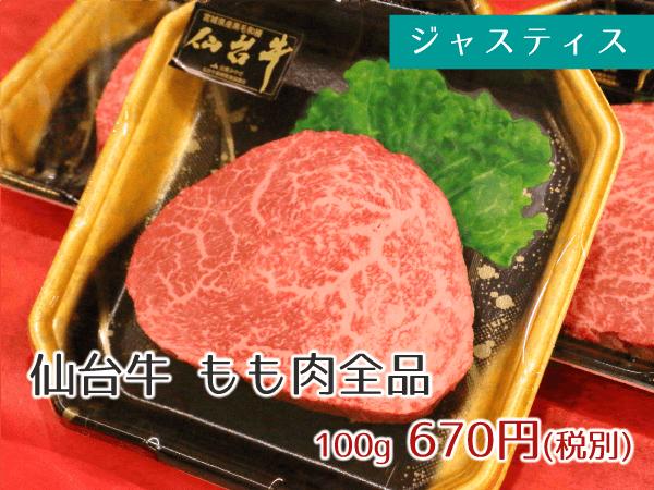 ジャスティス 仙台牛もも肉全品 670円(税抜)