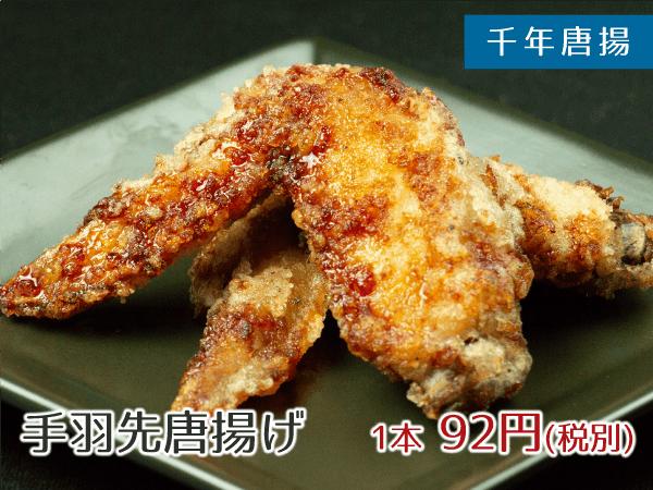 千年唐揚 手羽先唐揚 92円(税別)