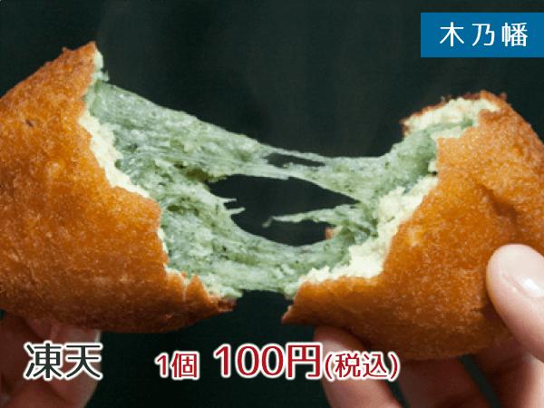 木乃幡(このはた) 凍天 1個100円(税込)