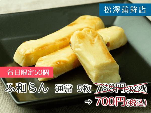 松澤蒲鉾店 ふ和らん 5本 700円(税込)