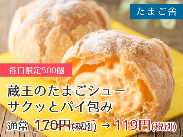 たまご舎 蔵王のたまごシューサクッとパイ包み 1個 119円(税別)