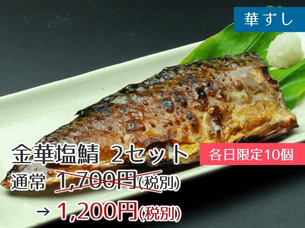 華ずし 金華塩鯖 1セット 1,200円(税別)