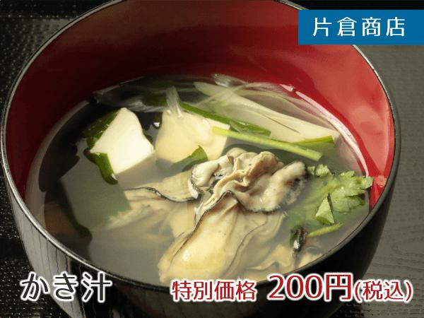 片倉商店 かき汁 1杯 200円(税込)