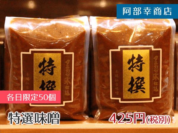 阿部幸商店 特選味噌 425円(税別)
