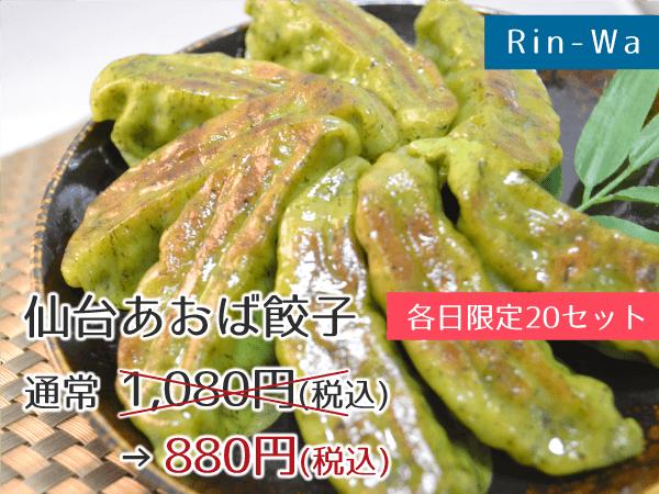 rin-wa(リンワ) 仙台あおば餃子 880円(税込)