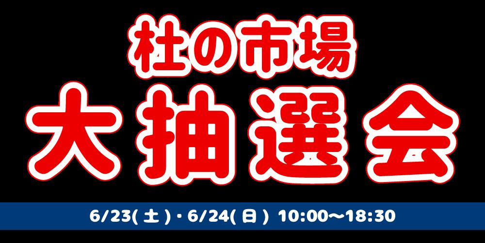 10:00〜18:30 空くじなしの大抽選会