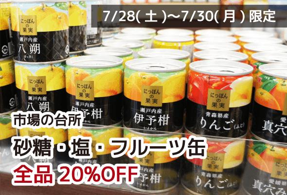 市場の台所 砂糖・塩・フルーツ缶 全品20%OFF