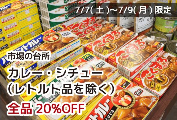 市場の台所 カレー&シチュー(レトルトを除く) 全品20%OFF