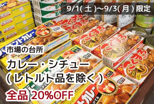 市場の台所 カレー・シチュー(レトルト品を除く) 全品20%OFF