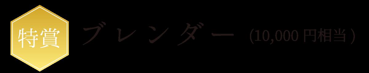 特賞 ブレンダー