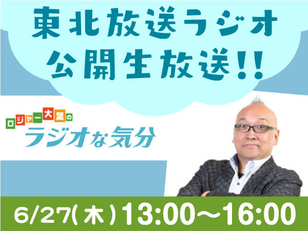 6/27(木) 13:00〜16:00 ロジャー大葉のラジオな気分 公開生放送