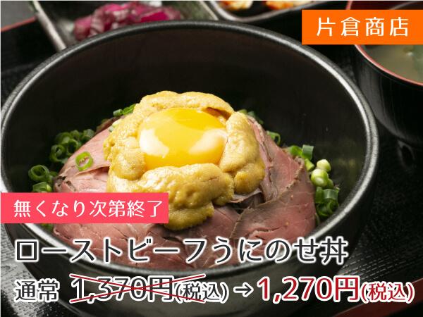 片倉商店 ローストビーフうにのせ丼 1,270円(税別)