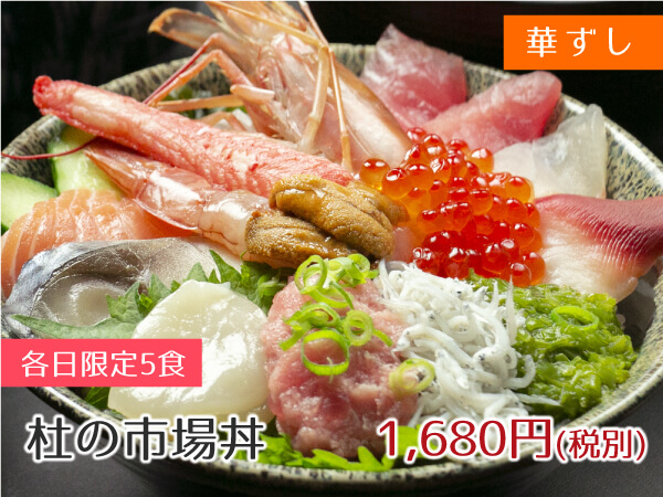 華ずし 杜の市場丼 1,680円(税抜)