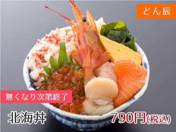どん辰 北海丼 790円(税込)