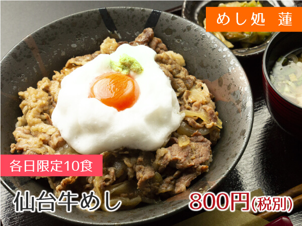 めし処 蓮 仙台牛めし 800円(税別)