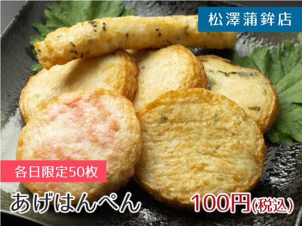 松澤蒲鉾店 あげはんぺん 100円(税込)