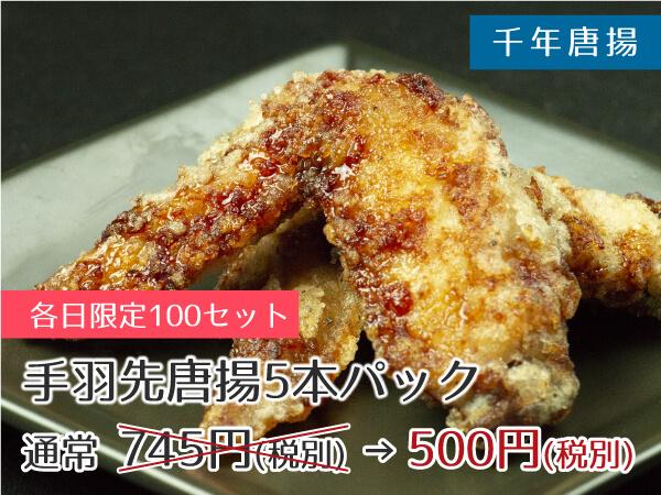 千年唐揚 手羽先唐揚5本パック 500円(税別)