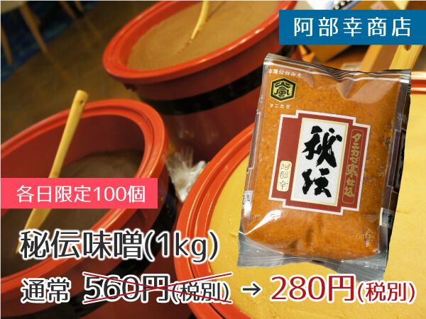 阿部幸商店 秘伝味噌(1kg) 280円(税別)